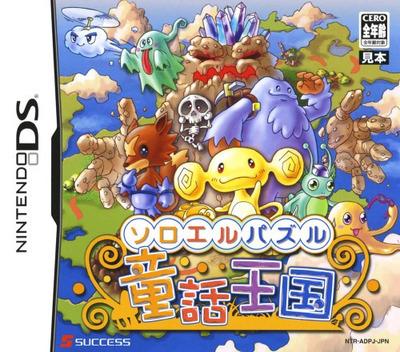ソロエルパズル 童話王国 DS coverM (ADPJ)