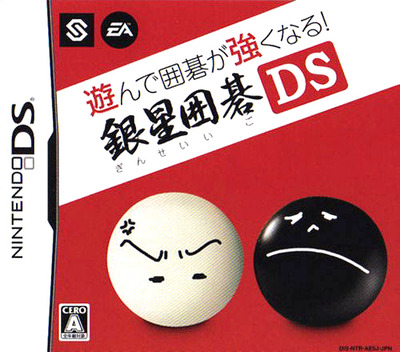 遊んで囲碁が強くなる 銀星囲碁DS DS coverM (AE5J)