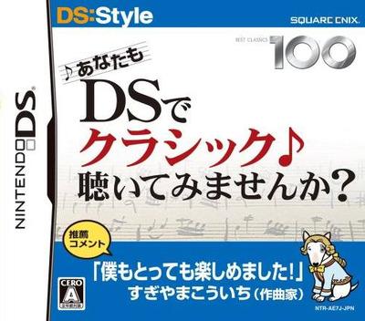 あなたも DSでクラシック 聴いてみませんか? DS coverM (AE7J)
