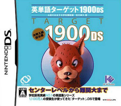 英単語ターゲット1900DS DS coverM (AE9J)