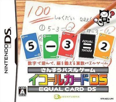 イコールカードDS DS coverM (AECJ)