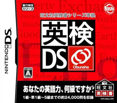 英検DS ~旺文社英検書シリーズ準拠~ DS coverM (AEUJ)