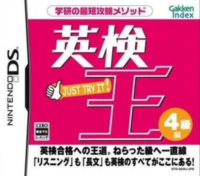 英検王 4級編 DS coverM (AEWJ)
