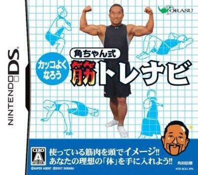 角ちゃん式筋トレナビ DS coverM (AEXJ)