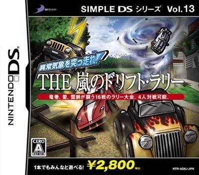SIMPLE DSシリーズ Vol.13 異常気象を突っ走れ! THE 嵐のドリフト・ラリー DS coverM (AG6J)
