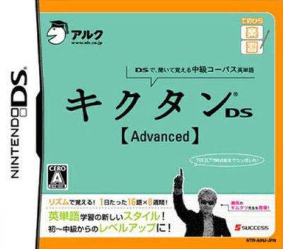 てのひら楽習 キクタンDS 【Advanced】 DS coverM (AIHJ)