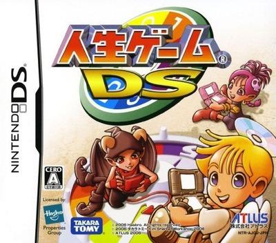 人生ゲームDS DS coverM (AJGJ)