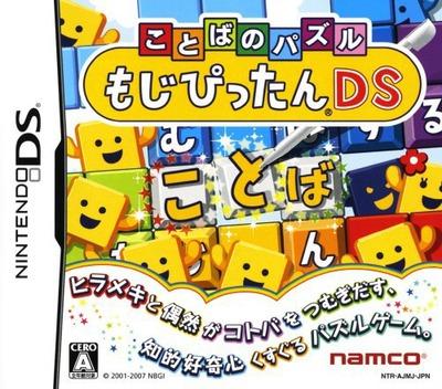 ことばのパズル もじぴったんDS DS coverM (AJMJ)