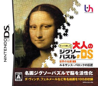 ゆっくり楽しむ大人のジグソーパズルDS 世界の名画1 ルネサンス・バロックの巨匠 DS coverM (AJVJ)