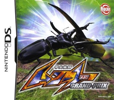 甲虫格闘 ムシ-1 グランプリ DS coverM (AKFJ)