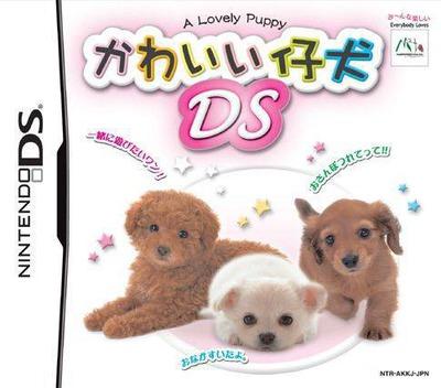 かわいい仔犬DS DS coverM (AKKJ)