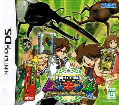 甲虫王者ムシキング ~グレイテストチャンピオンへの道DS~ DS coverM (AKMJ)