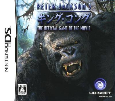 PETER JACKSON'S キング・コング オフィシャル ゲーム オブ ザ ムービー DS coverM (AKQJ)