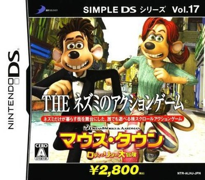 SIMPLE DSシリーズ Vol.17 THE ネズミのアクションゲーム DS coverM (ALHJ)