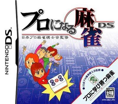 日本プロ麻雀棋士会監修 プロになる麻雀DS DS coverM (AMIJ)