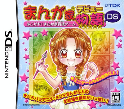 まんが家デビュー物語DS ~あこがれ!まんが家育成ゲーム~ DS coverM (AMNJ)