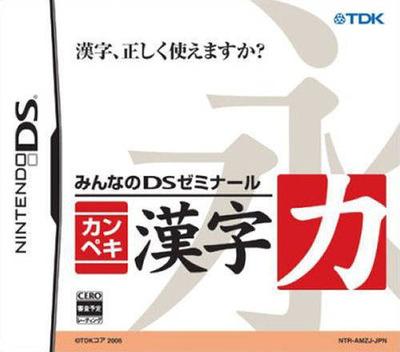 みんなのDSゼミナール カンペキ漢字力 DS coverM (AMZJ)