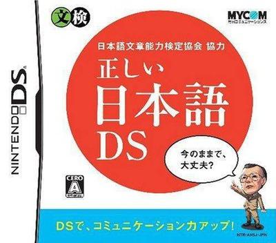 日本語文章能力検定協会協力 正しい日本語DS DS coverM (AN5J)