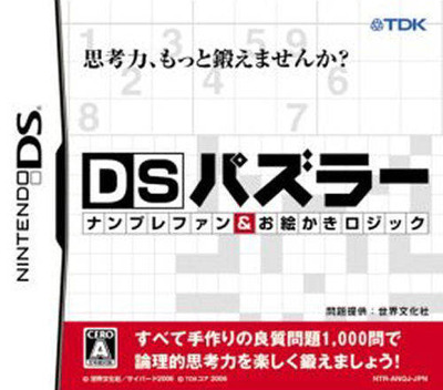 DSパズラー ナンプレファン&お絵かきロジック DS coverM (ANQJ)