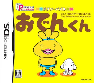 パズルシリーズ ジグソーパズル おでんくん DS coverM (AODJ)