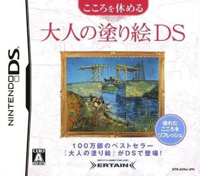 こころを休める大人の塗り絵DS DS coverM (AONJ)