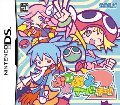 ぷよぷよフィーバー 2【チュー!】 DS coverM (APFJ)