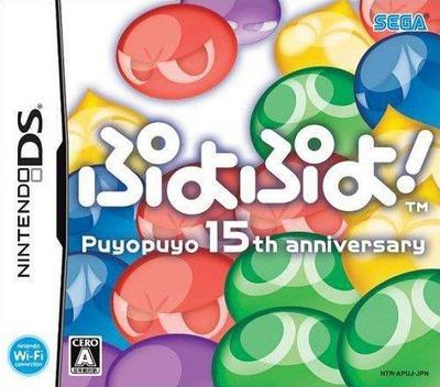 ぷよぷよ! -15th Anniversary- DS coverM (APUJ)