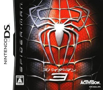 スパイダーマン3 DS coverM (AQ3J)