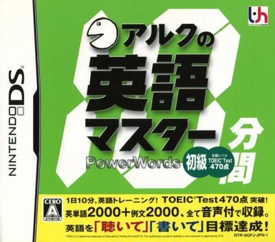 アルクの10分間英語マスター 初級 DS coverM (AQFJ)
