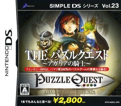SIMPLE DSシリーズ Vol.23 THE パズルクエスト~アガリアの騎士~ DS coverM (AQWJ)