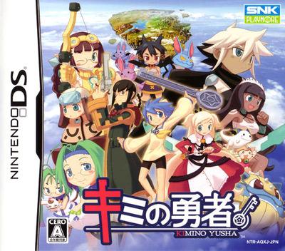 キミの勇者 DS coverM (AQXJ)