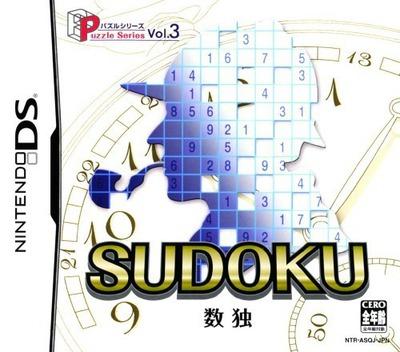 パズルシリーズVol.3 SUDOKU 数独 DS coverM (ASQJ)