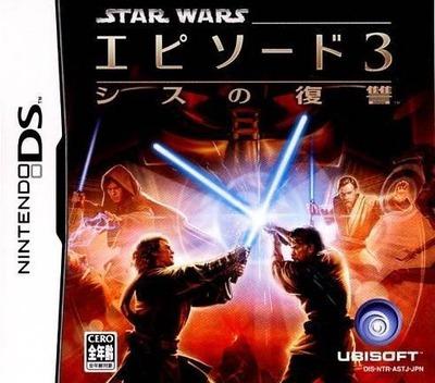 スター・ウォーズ エピソード3 シスの復讐 DS coverM (ASTJ)