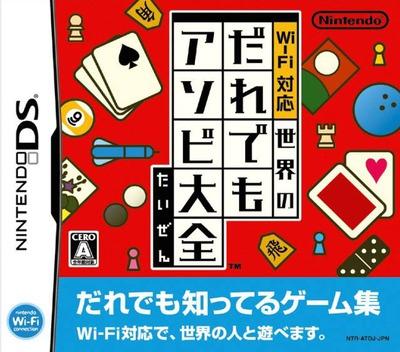 Wi-Fi対応 世界のだれでもアソビ大全 DS coverM (ATDJ)