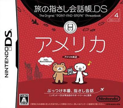 旅の指さし会話帳DSシリーズ4 アメリカ /ニンテンドーDS DS coverM (AUAJ)