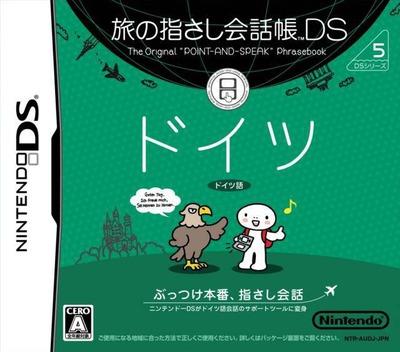 旅の指さし会話帳DS ドイツ DS coverM (AUDJ)