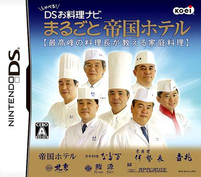 しゃべる!DSお料理ナビ まるごと帝国ホテル DS coverM (AUVJ)
