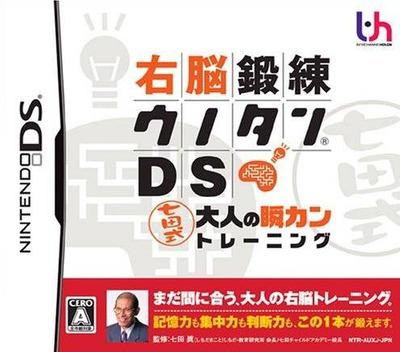 右脳鍛錬ウノタンDS 七田式 大人の瞬カントレーニング DS coverM (AUXJ)