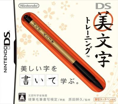DS美文字トレーニング DS coverM (AVMJ)