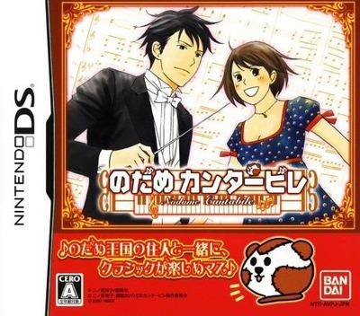 のだめカンタービレ DS coverM (AVPJ)