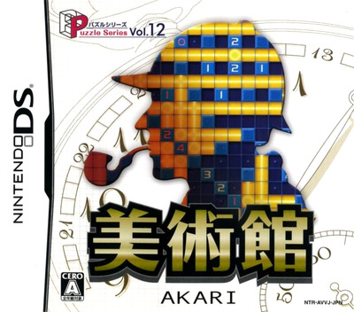 パズルシリーズ Vol.12 美術館 DS coverM (AVVJ)
