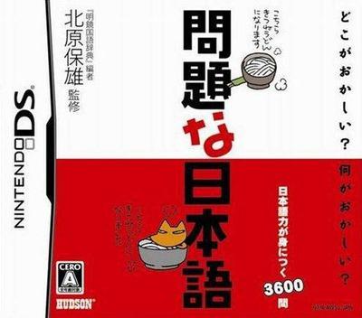 問題な日本語 DS coverM (AW5J)
