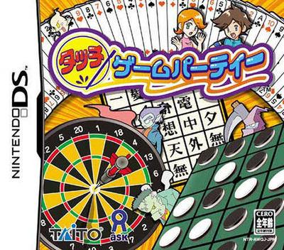 タッチゲームパーティー DS coverM (AWQJ)