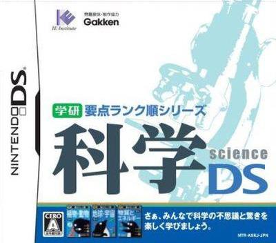 学研 要点ランク順シリーズ 科学DS DS coverM (AXKJ)