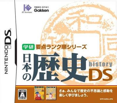学研 要点ランク順シリーズ 日本の歴史DS DS coverM (AXRJ)