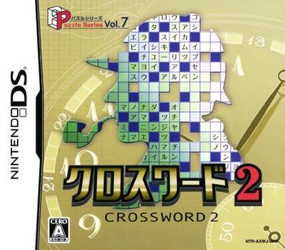 パズルシリーズ Vol.7 クロスワード2 DS coverM (AXWJ)