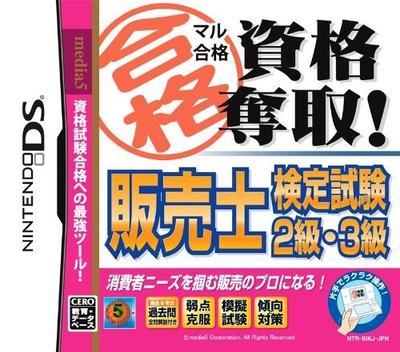 マル合格資格奪取! 販売士検定試験2級・3級 DS coverM (B23J)