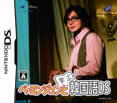 DS coverM (B43J)