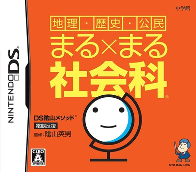 地理・歴史・公民 まる×まる社会科 DS coverM (B4AJ)