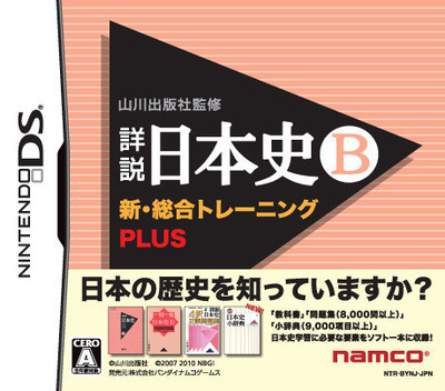山川出版社監修 詳説日本史B 新・総合トレーニングPLUS DS coverM (BYNJ)